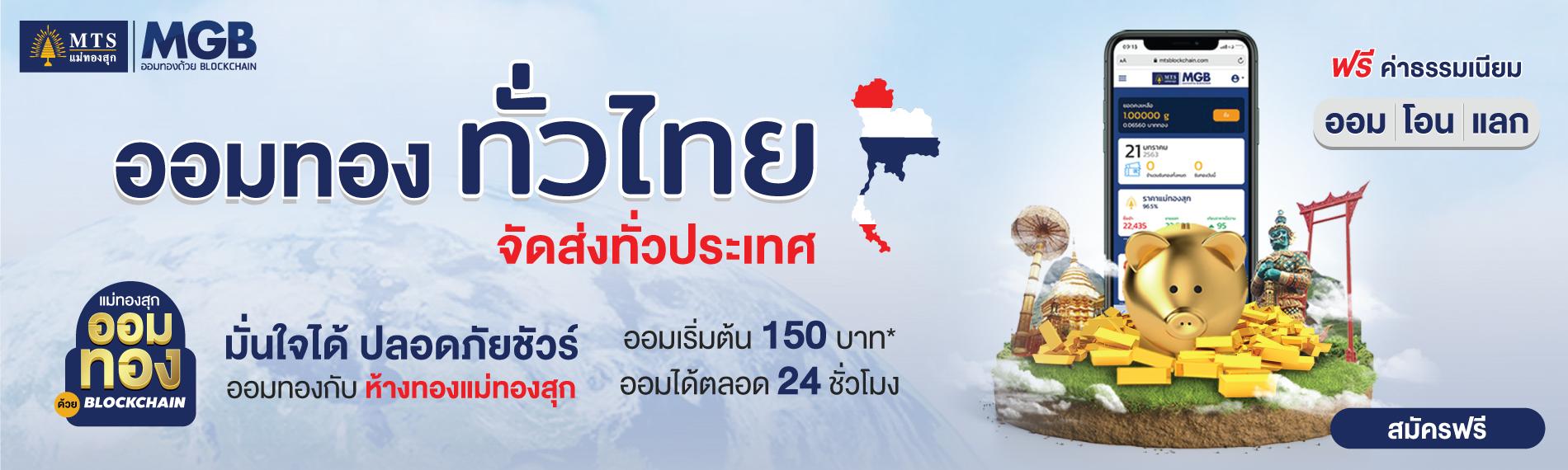 ออมทองทั่วไทย จัดส่งทั่วประเทศ